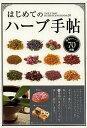 はじめてのハーブ手帖 基本のハーブ70種類【1000円以上送料無料】