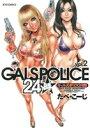 GALS POLICE24時 vol.2/たべこーじ【1000円以上送料無料】