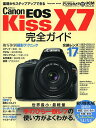 Canon EOS Kiss X7完全ガイド 手のひら一眼レフの使い方がよくわかる。【1000円以上送料無料】