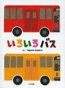 送料無料/いろいろバス/tuperatupera