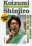 小泉進次郎という男 人はなぜこの男に惹かれるのか/別冊宝島編集部【後払いOK】【1000以上】