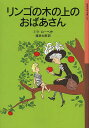 リンゴの木の上のおばあさん/ミラ・ローベ/塩谷太郎【1000円以上送料無料】