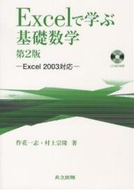 Excelで学ぶ基礎数学/作花一志/村上宗隆【1000円以上送料無料】