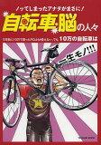 【後払いOK】【1000以上】自転車脳の人々 ノッてしまったアナタがまさに!