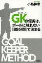 送料無料/GK(ゴールキーパー)の優劣は、ボールに触れない『89分間』で決まる/小島伸幸