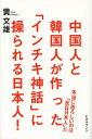 中国人と韓国人が作った「インチキ神話」に操られる日本人! 本当に恐ろしいのは「反日日本人」だ/黄文雄【1000円以上送料無料】