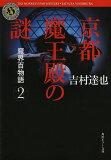 京都魔王殿の謎/吉村達也【後払いOK】【1000以上】