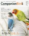 コンパニオンバード 鳥たちと楽しく快適に暮らすための情報誌 No.19/コンパニオン