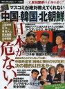 マスコミが絶対教えてくれない中国・韓国・北朝鮮【後払いOK】【1000円以上送料無料】
