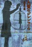 【1000日元以上】人质的困境上/土桥真二郎[人質のジレンマ 上/土橋真二郎【後払いOK】【1000以上】]