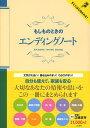 送料無料/もしものときのエンディングノート/江崎正行
