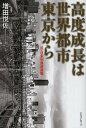 送料無料/高度成長は世界都市東京から 反・日本列島改造論/増田悦佐
