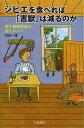 書, 雜誌, 漫畫 - ジビエを食べれば「害獣」は減るのか 野生動物問題を解くヒント/和田一雄【1000円以上送料無料】