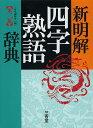 新明解四字熟語辞典/三省堂編修所【1000円以上送料無料】