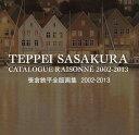 笹倉鉄平全版画集 2002−2013/笹倉鉄平【1000円以上送料無料】