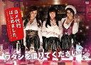 ヨメ代行はじめました。DVD−BOX/松山メアリ/丸高愛実/尾崎ナナ【1000円以上送料無料】