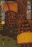 創元推理文庫 Mよ1−8【今だけ1000以上】折れた竜骨 下/米澤穂信