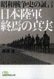 昭和戦争史の証言日本陸軍終焉の真実/西浦進【後払いOK】【1000以上】