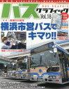 送料無料/バスグラフィック Vol.18