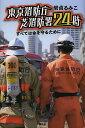 東京消防庁芝消防署24時 すべては命を守るために/岩貞るみこ【1000円以上送料無料】