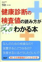 健康診断の検査値の読み方がズバリわかる本/今井一【1000円以上送料無料】