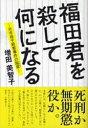 【1000円以上送料無料】福田君を殺して何になる 光市母子殺害事件の陥穽/増田美智子