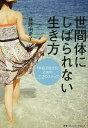 世間体にしばられない生き方 「本音で生きる」ための22のステップ/藤野由希子【1000円以上送料無料】