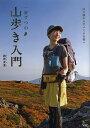 一歩ずつの山歩き入門 山に憧れるすべての女性へ/四角友里【1000円以上送料無料】