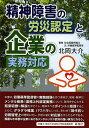 送料無料/精神障害の労災認定と企業の実務対応/北岡大介