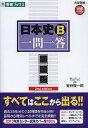 日本史B一問一答 完全版/金谷俊一郎【1000円以上送料無料】