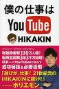 僕の仕事はYouTube/HIKAKIN【1000円以上送料...
