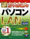 今すぐ使えるかんたんパソコンLAN/リブロワークス【1000円以上送料無料】