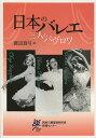 日本のバレエ 三人のパヴロワ/渡辺真弓【1000円以上送料無料】