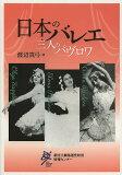 日本的芭蕾舞三人的pavurowa/渡边真弓【后付款OK】【2500以上】[日本のバレエ 三人のパヴロワ/渡辺真弓【後払いOK】【2500以上】]