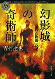 【後払いOK】【1000以上】幻影城の奇術師/吉村達也