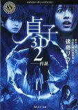 【後払いOK】【1000以上】貞子3D 2−再誕/鈴木光司/保坂大輔/杉原憲明