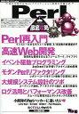 Perl徹底攻略 再入門|高速Web開発|イベント駆動|大規模システム|ログ活用|パフォーマンス改善【1000円以上送料無料】