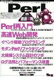 Perl彻底攻占再入门 高速Web开发 事件驱动 大规模系统 对数(记录)利用 表演改善【后付款OK】【1000以上】[Perl徹底攻略 再入門 高速Web開発 イベント駆動 大規模システム ログ活用 パフォーマンス改善【後払い