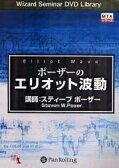 送料無料/DVD ポーザーのエリオット波動