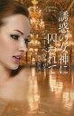 誘惑の女神に囚われて/ジョー・ベヴァリー/野上智美【1000円以上送料無料】
