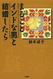 【後払いOK】【1000以上】まるごとインドな男と結婚したら/鈴木成子
