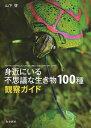 身近にいる不思議な生き物100種観察ガイド/山下啓【1000円以上送料無料】