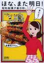 送料無料/ほな、また明日! 昭和駄菓子屋日和/東元