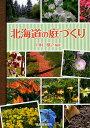 北海道の庭づくり/川村展之【1000円以上送料無料】