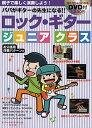 ロック・ギター ジュニアクラス 改訂版【1000円以上送料無料】