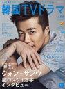 もっと知りたい!韓国TVドラマ vol.56【1000円以上送料無料】
