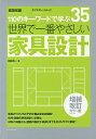 世界で一番やさしい家具設計 110のキーワードで学ぶ 〔世界で一番やさしい建築シリーズ〕 35/和田浩一【1000円以上送料無料】