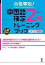中国語検定2級トレーニ リスニング問題編【1000円以上送料無料】