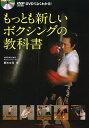 DVDでよくわかる!もっとも新しいボクシングの教科書/野木丈司【1000円以上送料無料】