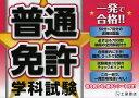 一発で合格!!普通免許学科試験 〔2013〕/運転免許合格指導会【1000円以上送料無料】